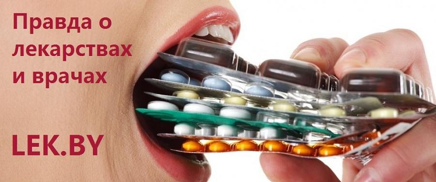 #lekBY, фармацевтика в Беларуси, лекарства Беларуси, фармацевтика в РБ,  лучшие аптеки Минска, фармацевтический рынок Беларуси, фармбизнес в Беларуси, фармакотерапия, психофармакология,  эффективность медпрепаратов, фальсификация лекарств, рецепт, представительство фармкомпании, продажа лекарств, фарммаркетинг, менеджмент в фармбизнесе, реклама лекарств, продвижение лекарственного препарата