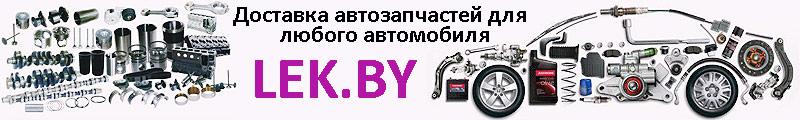 AVTOLEK: доставка деталей для ремонта любого автомобиля